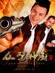 仙医神厨3背景图