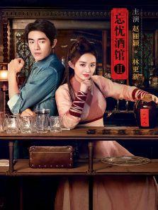 忘忧酒馆Ⅱ-相思门 (微电影)