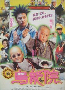 笑林小子2:新乌龙院(动作片)
