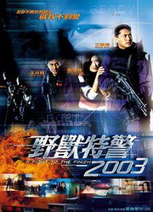 野兽特警(2003)