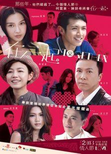 在一起(2013)粤语