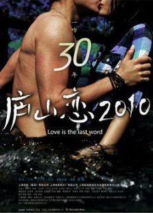 庐山恋(2010)