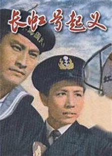 长虹号起义(1958)