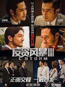 反贪风暴3(剧情片)