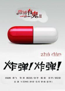 微博有鬼之炸弹炸弹(微电影) (2012)