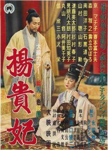 杨贵妃[1955]