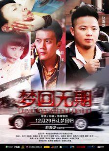 梦回无期(微电影) (2014)