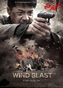 西风烈(2010)标题