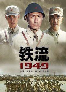 铁流1949