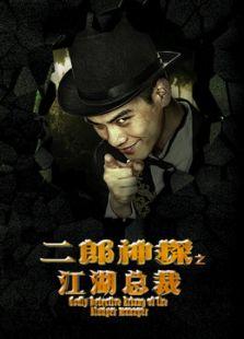 二郎神探之江湖总裁(喜剧片)