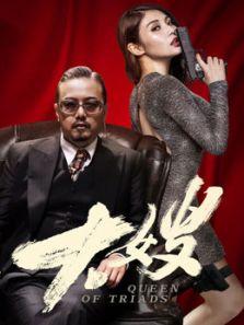 大嫂-电影