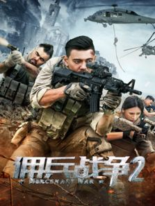 佣兵战争2(战争片)