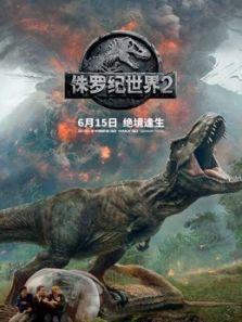 侏罗纪世界2(普通话)(科幻片)