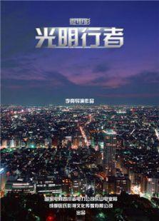 光明行者(微电影) (2014)