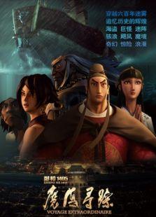 郑和1405-魔海寻踪(动画片)