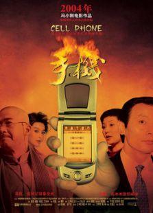 手机(2003)