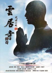 云居寺传奇之《经》系列