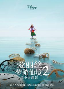 爱丽丝梦游仙境2:镜中奇遇记(英语)