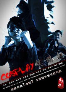 COSPLAY侠·缘起标题