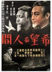 希望在人间(1949)