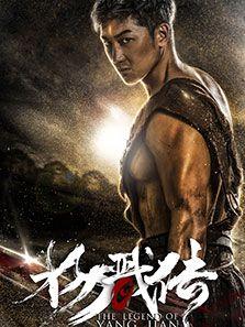 杨戬传(剧情片)