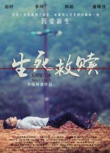 生死救赎(微电影) (2014)
