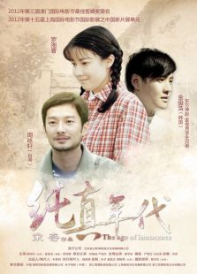 纯真年代(2015)(剧情片)