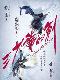 三少爷的剑(2016)