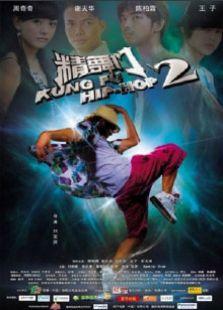 精舞门(2010)