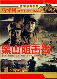 黑山阻击战(1958)