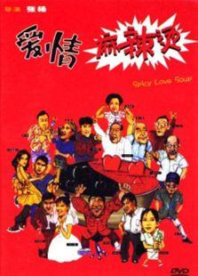 爱情麻辣烫1997