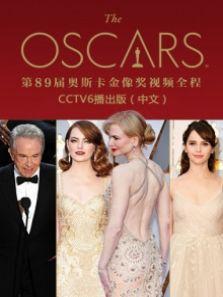 第89届奥斯卡金像奖全程(电视播出中文版)
