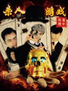 杀人游戏之夺命骷髅背景图