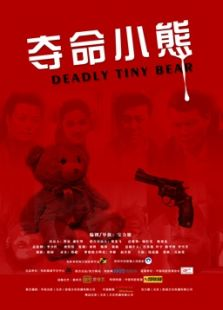 夺命小熊(微电影)