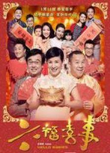 六福喜事 粤语版