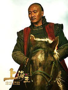 上海王标题