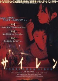 死魂曲(科幻片)