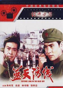 蓝天防线(剧情片)