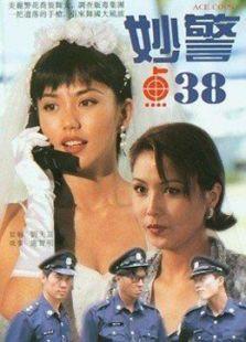 妙警点38(剧情片)