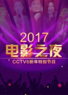 2017电影之夜CCTV6新年特别节目