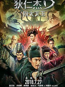 狄仁杰之四大天王(动作片)
