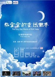粘宝宝的童话世界