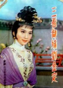 三看御妹刘金定(1962)