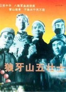 狼牙山五壮士(1958)