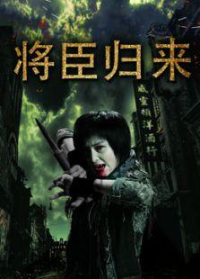 将臣归来(恐怖片)