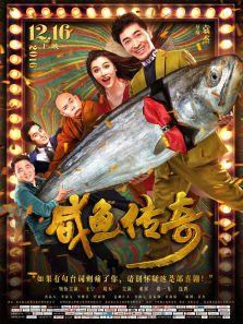 咸鱼传奇背景图