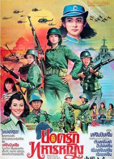 中国女兵完整版