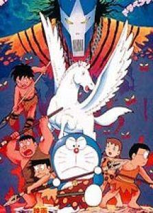 哆啦A梦1989剧场版:大雄的日本诞生(动作片)