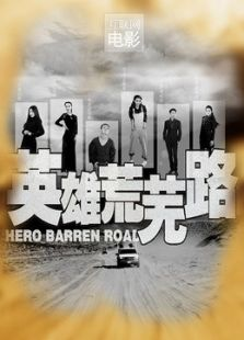 英雄荒芜路之迷途篇(上)