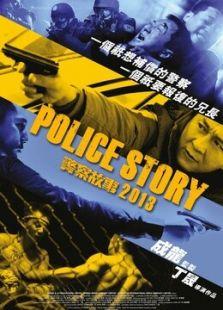 警察故事2013粤语